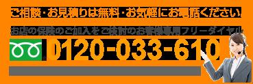 ご相談お見積もりは無料・お気軽にお電話ください。フリーダイヤル 0120-03-610 受付時間9:00〜17:00(土・日・祝日年末年始を除く)