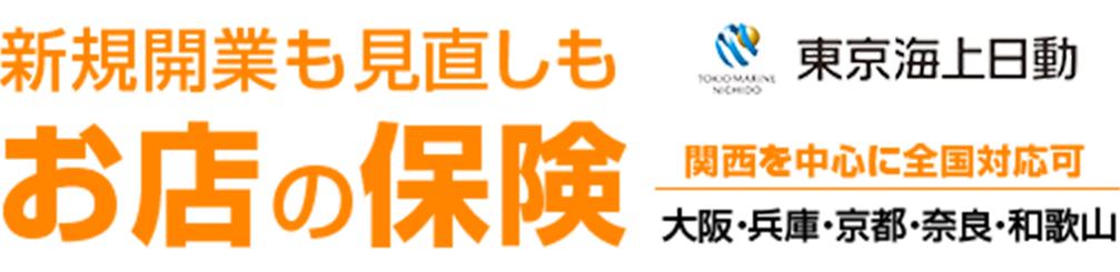 東京海上日動 新規開業も見直しも お店の保険 関西を中心に全国対応可 大阪・兵庫・京都・奈良・和歌山